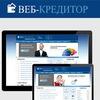 Веб-кредитор.ру — все о кредитовании