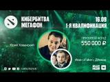 КиберБитва МегаФон — 1-я квалификация