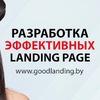 Разработка эффективных Landing Page