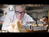 Интересные Факты Хестон Блюменталь (Heston Blumenthal)