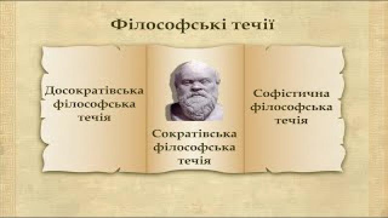 Зародження античної філософії (укр.)
