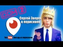 Сергей Зверев Едем в Дом 2 Да,да,да это Кавказ