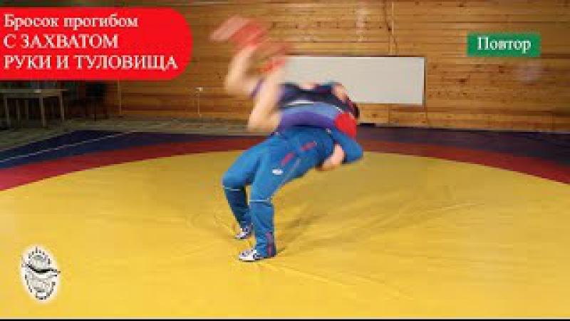 Тренировка броска прогибом часть 1 Бросок прогибом обучение Suplex wrestling part 1 смотреть онлайн без регистрации