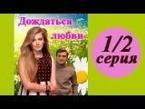 Дождаться любви 1-2 серия сериал, 2014 Мелодрама, кино, фильм, телесериал