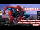 10 фактов о... | Почему Человек-Паук сильнейший супергерой Marvel?