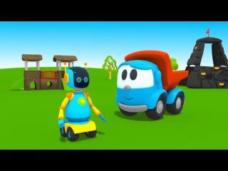 Мультики про машинки Грузовичок Лёва Малыш и Робот. Мультфильм конструктор 3D - Видео Dailymotion