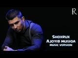 Shoxrux - Ajoyib musiqa | Шохрух - Ажойиб мусика (music version)