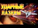 Лазерное оружие России ударные лазеры в космосе видимый невидимый спектр видео