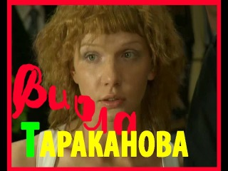 Виола Тараканова 1 сезон серии 9-12