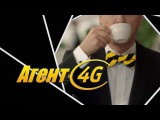 Музыка из рекламы Билайн - Агент 4G (2016)