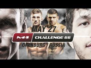 Официальное промо M-1 Challenge 66, 27 мая, Оренбург