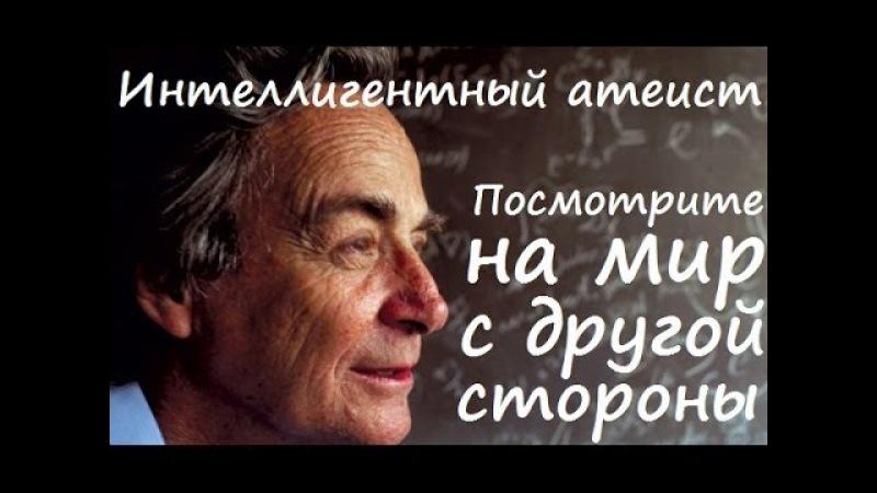 Ричард Фейнман - Посмотрите на мир с другой стороны. [Фактор понимания]