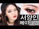 썸블리가 마음에드는 혼혈 서양인 메이크업 / 토니모리 추천제품 #2 Foreigner makeup korea ver