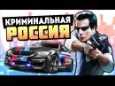 ПРОДАЖНЫЕ МЕНТЫ! - GTA КРИМИНАЛЬНАЯ РОССИЯ