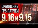 Сравнение FPS ★ Патчей 9.16 и 9.15 #worldoftanks #wot #танки — [http://wot-vod.ru]