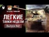 Охота на мамонта - Легкие танки недели №2 - от Sn1p3r 90 World of Tanks