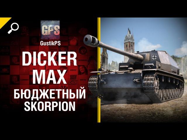 Dicker Max - Бюджетный Skorpion - от GustikPS [World of Tanks]