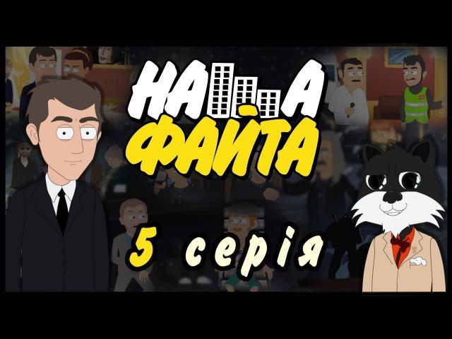 НАША ФАЙТА - 5 СЕРІЯ - Тячівщина (час.2)