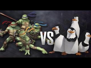 Эпическая Рэп Битва | Черепашки ниндзя VS Пингвины из Мадагаскара! №2