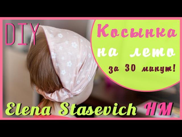 Как сшить Косынку на резинке для ребенка Шьём для деток Sewing for baby