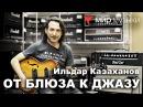 Ильдар Казаханов играет блюз и джаз Godin 5th Avenue