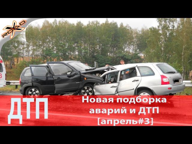 10:17 187 просмотровНовая подборка аварий