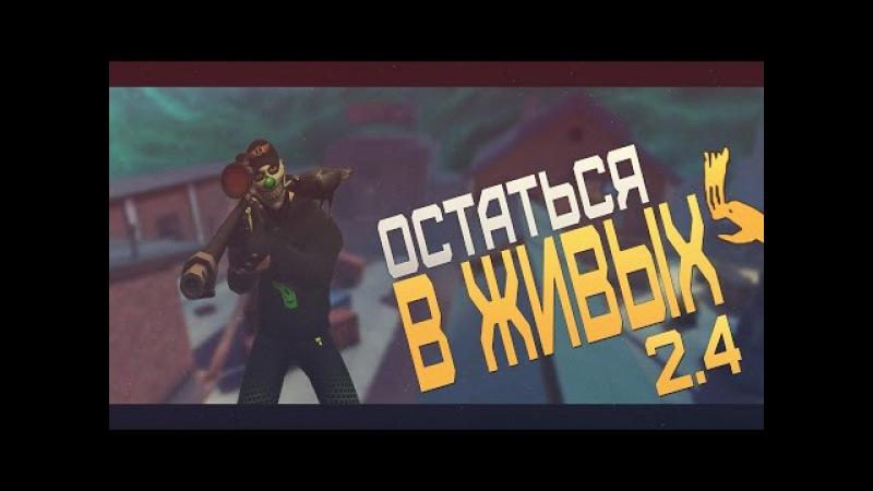 ОСТАТЬСЯ В ЖИВЫХ - 2 сезон 4 серия