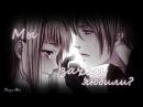 Грустный аниме клип про любовь - Зачем любили