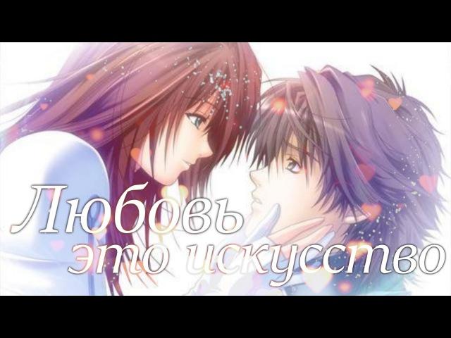 Любовь - это искусство (Аниме романтика Романтичный аниме клип AMV)