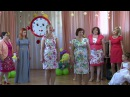 От воспитателей Детского Сада №63 песня выпускникам Новороссийск