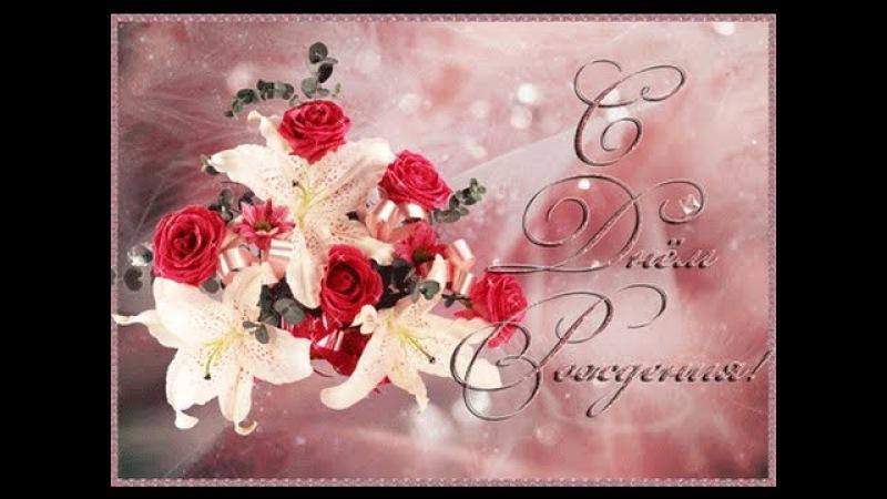 Очень красивое поздравление с Днем Рождения!