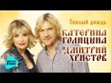 Катерина Голицына и Дмитрий Христов  - Теплый дождь   (Альбом 2016)