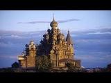 Святые места России.Кижи