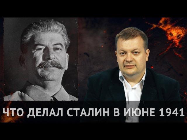 Что делал Сталин в июне 1941 года? /Я помню. Лекторий/