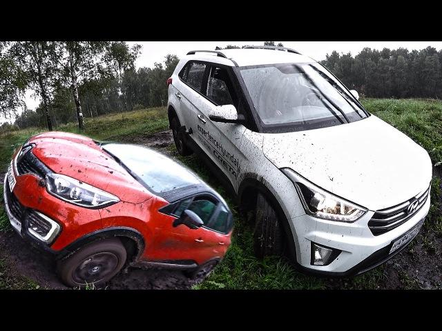 Кто мог ТАКОЕ ожидать?! Hyundai Creta против Renault Kaptur. Сравнение Хендай Крета и Рено Каптур
