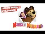 Маша и Медведь скрытая правда о мультфильме