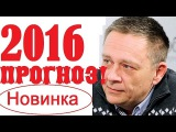 Степан Демура 2016 год УЖАСА! Степан Демура Новое интервью!