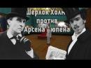 Шерлок Холмс против Арсена Люпена - Дерзкий француз. Часть 1