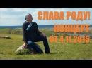 Михаил Задорнов: Слава Роду! Новый концерт от 4.11.2015