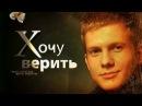 Хочу верить с Борисом Корчевниковым (2 серия). Античная Троя - была в Финляндии?
