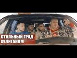 Стольный Град  Хулиганом ft. Джора (TS Prod.)