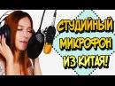 Студийный микрофон из Китая ТЕСТ MK F100TL