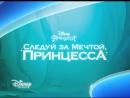 «Русалочка 2: Возвращение в море» на Канале Disney!