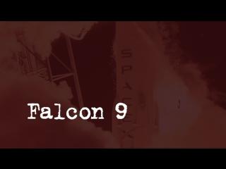 Создание ракеты Falcon 9 компании SpaceX