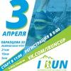 Весенний полумарафон, II этап кубка I Run