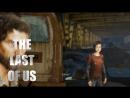 The last of Us прохождение с Евгеном. Let's play #9.