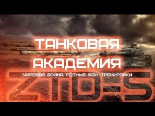 20130822 ГК. Досо (Эль-Халуф). Битва за провинцию! [ZTD-S] vs [LEGS]. Победа!