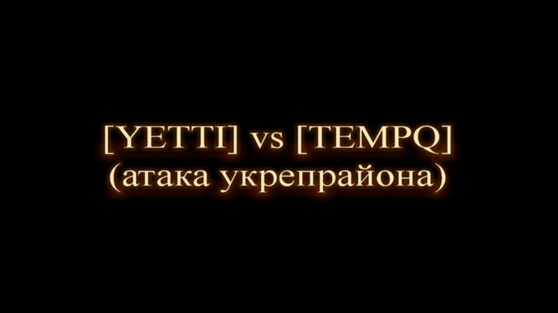 Игра на арте. [YETTI] vs [TEMPQ]. Атака укрепрайона.