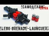 LEGO grenade-launcher instruction / [Самоделим! Extra] Гранатомет из деталей LEGO