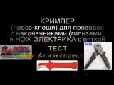Кримпер Пресс клещи для гильз наконечников, обжим проводов тест с Алиэкспресс